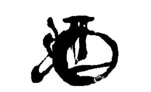 中国成语与酒文化