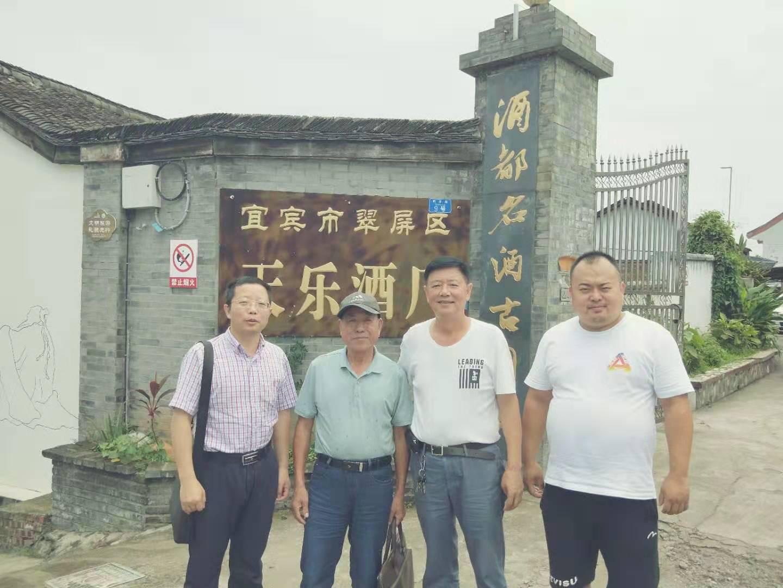 华芳名酒博物馆馆长刘千忠考察宜宾酒企