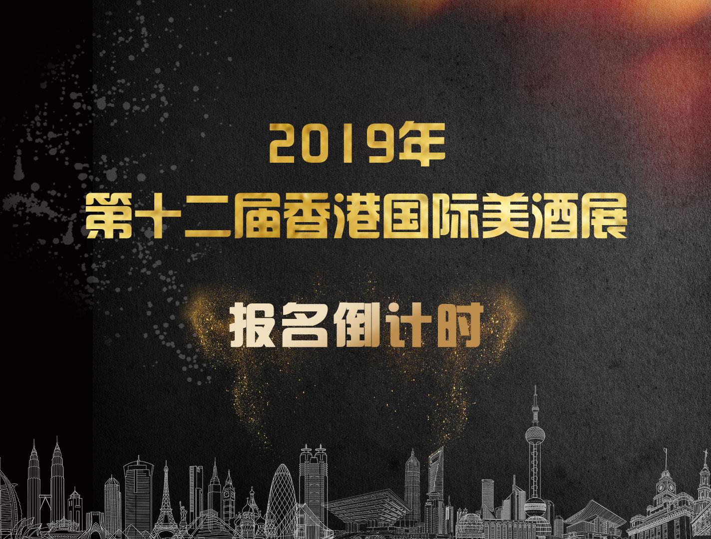 第十二届香港国际美酒展报名倒计时