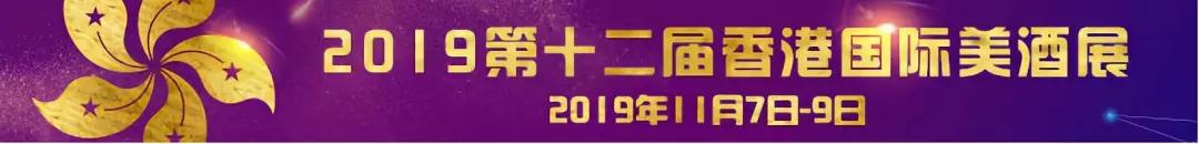 内地酒展VS香港美酒展  区别在哪里?