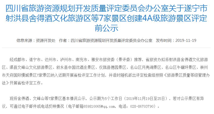 中国沈酒庄 列入新增4A级旅游景区名单