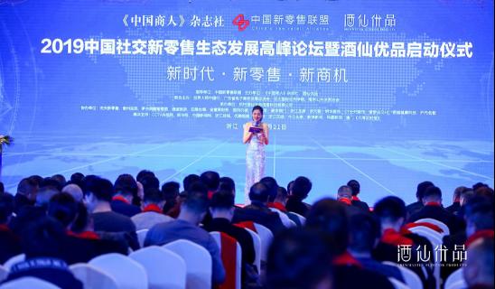 2019中国社交新零售生态发展高峰论坛暨酒仙优品启动仪式在杭州举行
