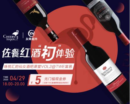 4.29咏悦汇&TWE富邑集团直播来袭!你准备好了吗?