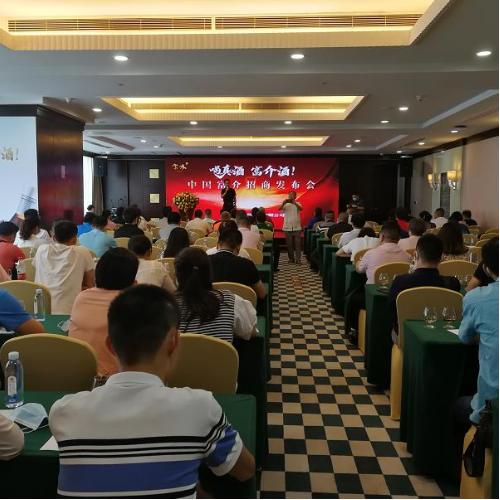 2020中国富介广州招商发布会圆满闭幕