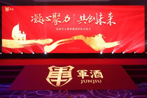 上海军酒有限公司与北京德戎教育科技有限公司签署战略合作协议