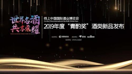 礼传浓香荣膺2019年度「青酌奖」 川酒集团最新代表作获行业赞誉