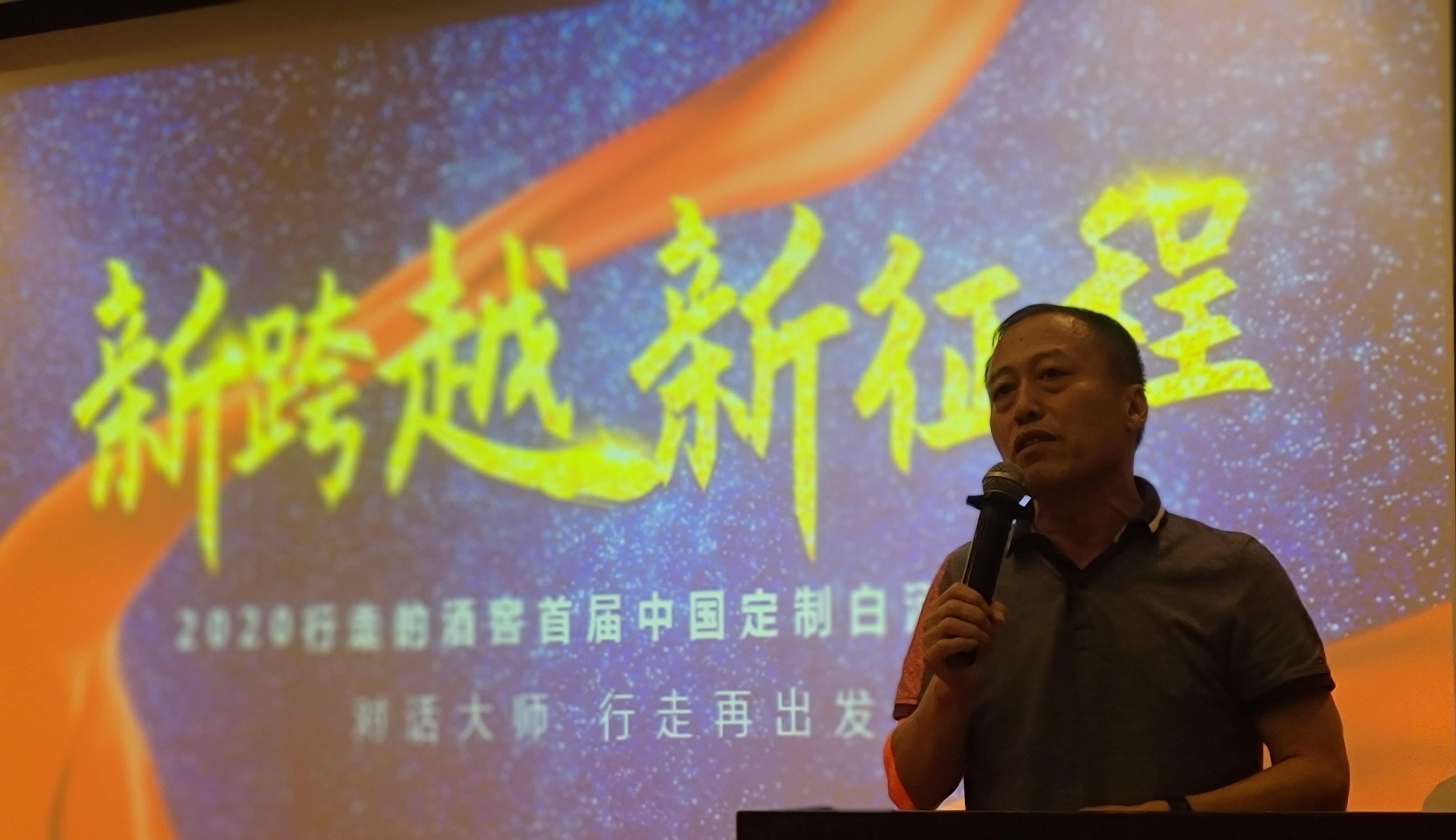 2020行走的酒窖——首届中国(华北)定制白酒高峰论坛在天津盘山举行